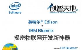英特尔Edison_IBM_bluemix